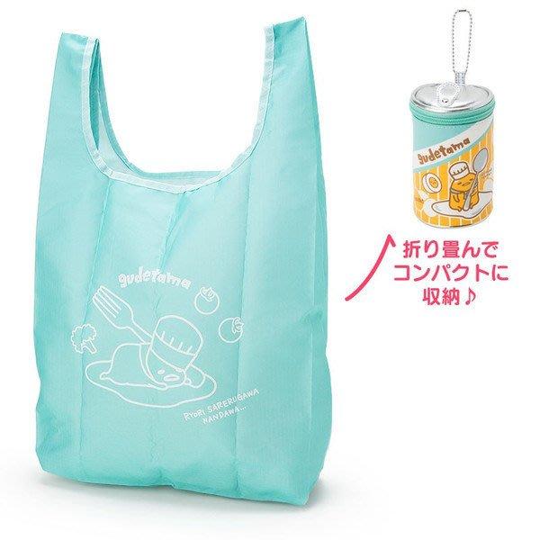 現品 日本三麗鷗 蛋黃哥冒險尋寶趣 易開罐造型收納購物袋