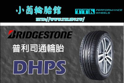 【小茵輪胎舘】普利司通 DHPS 255/ 50-19 失壓續跑胎 不對稱的設計為豪華 SUV 提供媲美高性能車的操控特性 彰化縣