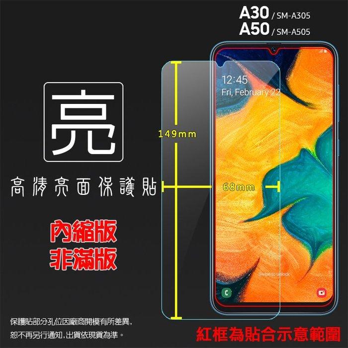 亮面螢幕保護貼 SAMSUNG 三星 A30 SM-A305 / A50 SM-A505 軟性 亮貼 亮面貼 保護膜