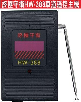 遙控器達人 終極守衛HW-388車道遙控主機 大廈,集合式公寓 停車場專用,主機壞了可在製作一台備用 社區管制 好管理