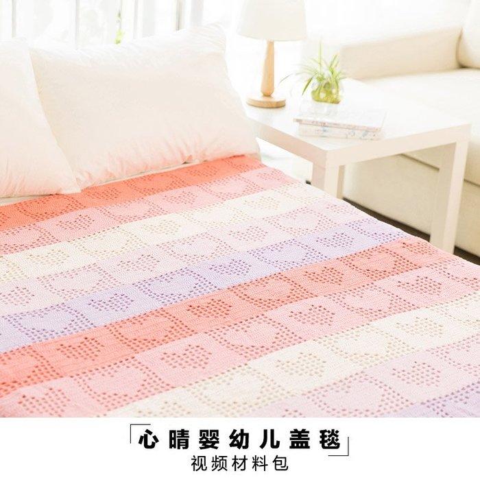 聚吉小屋 #蘇蘇姐家經典心晴嬰幼兒蓋毯材料包 diy手工鉤針棉毛線團