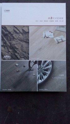 @ 安全科技研究所 @ 史東礦石卡扣地板 厚4.0mm _ 防水.防焰.免上膠