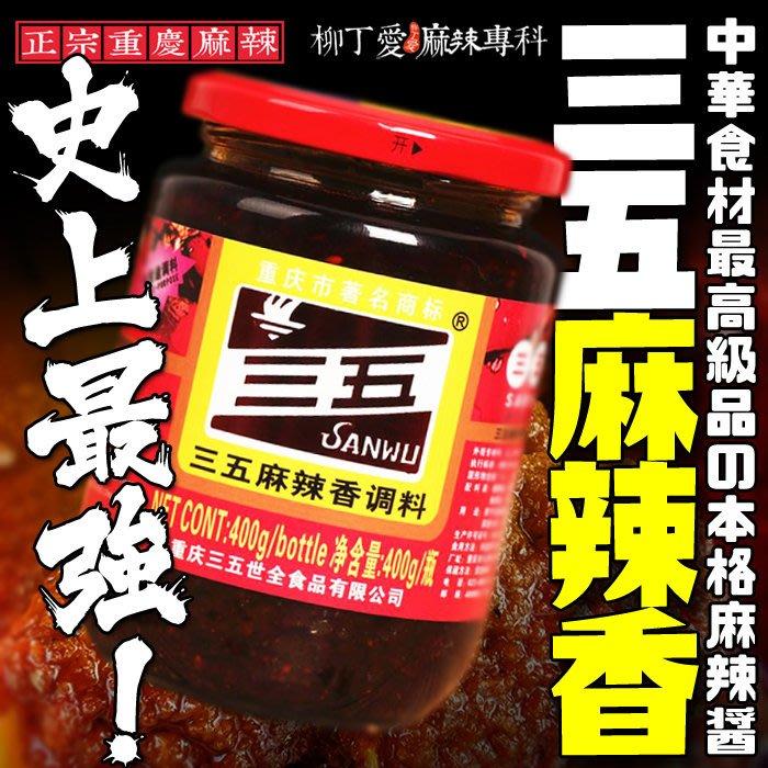 柳丁愛☆重慶三五麻辣香400g【A302】麻辣醬