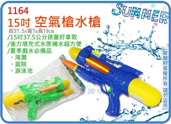=海神坊=1164 空氣槍水槍 15吋 375mm 氣壓式水槍 加壓式水槍 沙灘 海邊 0.4L 30入1700元免運