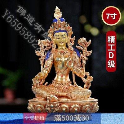佛教供具 法器 擺件綠度母佛像供奉家用擺件純銅佛像7寸全鎏金藏傳密宗佛臺觀音菩薩-佛道有緣
