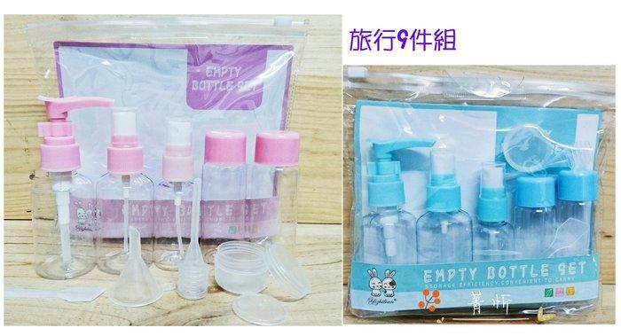 瓶罐旅行組 9件組 旅行分裝 旅行瓶罐 盥洗萬用包 旅行瓶罐收納 便攜旅行組 旅行包🔱菁忻