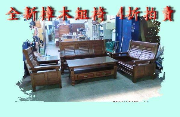 宏品二手家具 實木傢俱賣場 *全新樟木沙發組椅* 木頭椅 木板椅 全實木123沙發椅 含大小茶几 年終出清價 4折拍賣