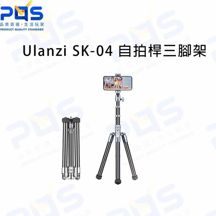 Ulanzi SK-04 自拍桿三腳架 手機支架 相機支架 自拍棒 攝影腳架 直播 錄影 台南 PQS