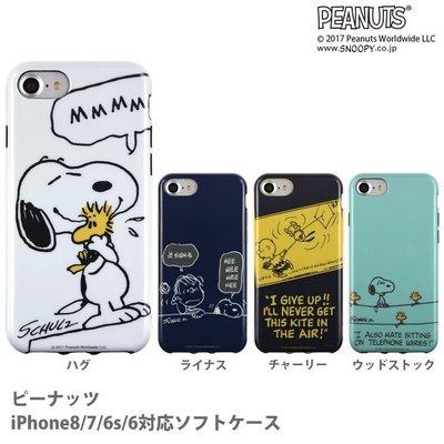 尼德斯Nydus 日本正版 手機殼 TPU軟殼 史努比 4.7吋 iPhone8 /7 -共4款