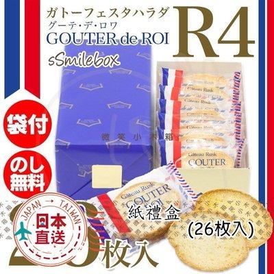 微笑小木屋『R4 禮盒(26枚)』日本...