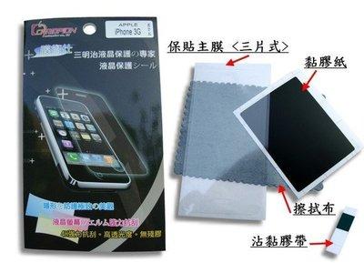 全新 SONY 霧面防指紋眩光油汙 AG 螢幕保護貼Xperia xz premium,XZP,XZ P,G8142