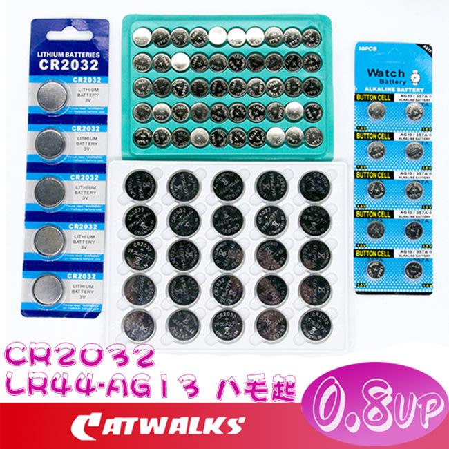 台灣現貨 Catwalk's- 全新 鈕扣電池 水銀電池 LR44 八毛起