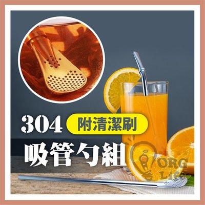 ORG《SD2293a》304不鏽鋼 兒童 吸管勺組 不鏽鋼吸管組 不鏽鋼吸管 附清潔刷 304不鏽鋼吸管