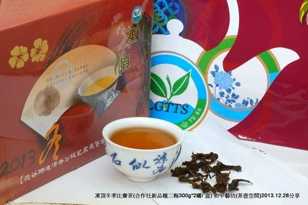 凍頂烏龍茶(新品種2013冬茶2朵梅)  103.12.28 和平藝坊分享限量分享