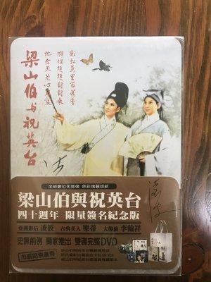 全新 梁山伯與祝英台-【四十週年限量簽名紀念鐵盒版】
