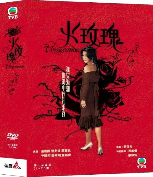 [影音雜貨店] TVB港劇 - 火玫瑰 第一輯 DVD - 溫兆倫,溫碧霞,羅嘉良主演 - 全新正版