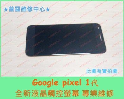 Google Pixel 一代 全新液晶觸控螢幕 玻璃 無法觸控 觸控亂點 亂跳 雪花 線條 雜訊 破屏