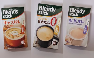 【JJ日貨】新品上市 日本AGF Blendy stick濃厚焦糖歐蕾8入/ 紅茶歐蕾 8入/ 無糖濃厚歐蕾 8入 新北市