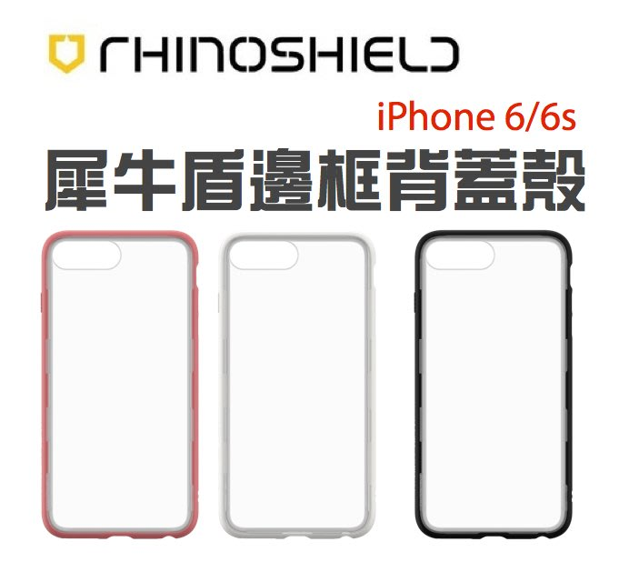 犀牛盾 MOD  邊框背蓋 二合 防摔 保護殼 for iPhone 6/6s 4.7吋用