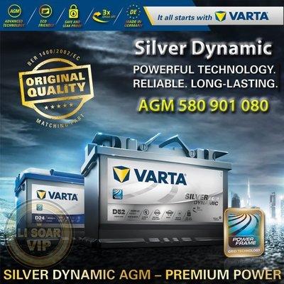 ✚中和電池✚ 舊換新 德國華達 電瓶 VARTA F21 AGM 電池 ROVER VOLVO AUDI 賓士