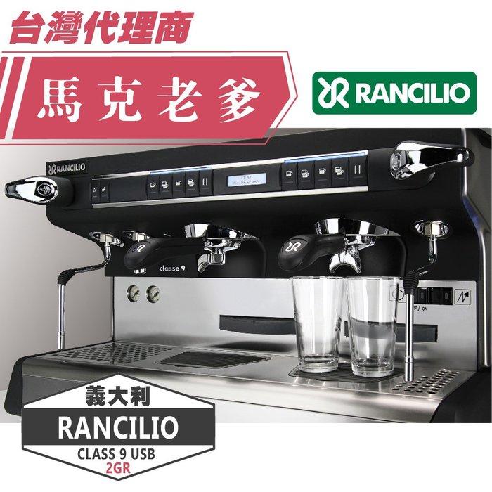 【馬克老爹烘焙】 義大利原裝Rancilio CLASSE 9 USB 2GR 半自動商用義式咖啡機