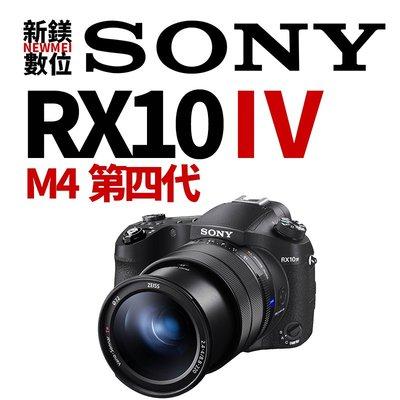 【新鎂】SONY 平輸 RX10 IV 專業型高倍數類單眼相機 等校 24-600mm RX10M4 RX10