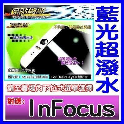 保貼總部  抗藍光保護貼 F:infocusM210 M310 M320 M330 M51