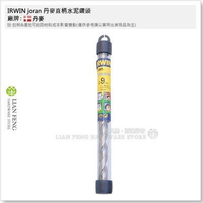 【工具屋】*含稅* IRWIN joran 9.0 × 130 丹麥直柄水泥鑽頭 鑽尾 鑽孔 水泥牆面 取孔 9mm
