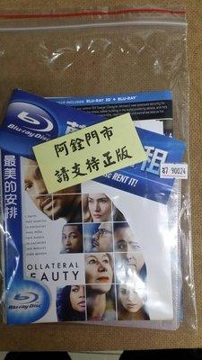 阿銓@90024【BD2D藍光】有封面紙張【最美的安排-2D版單碟】全賣場台灣地區正版片