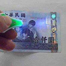 ☆噴墨王☆驗鈔燈 迷你驗鈔小燈 鑰匙圈 UV小燈 每個10元 一組10個