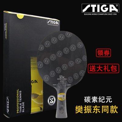 【斯蒂卡碳素紀元】專業級七層乒乓球拍底板橫板直板樊振東12kDAZIONSED/大熊家