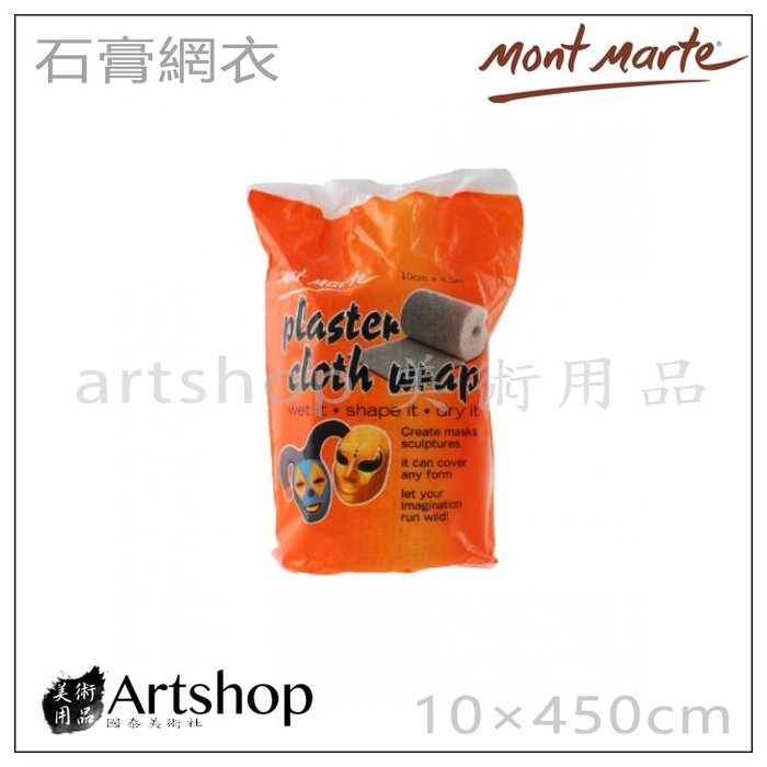 【Artshop美術用品】澳洲 蒙馬特 Mont Marte 石膏網衣 10×450cm #MMSP0021