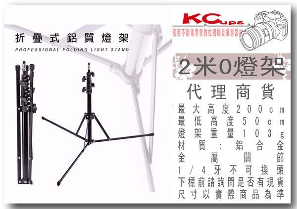 【凱西不斷電】200CM 五節 反折式 攝影燈架 攜帶收納方便 棚燈 外拍燈 人像外拍 閃光燈