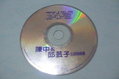 紫色小館78-3--------陳中+邱芸子