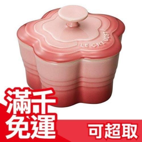 滿千免運☆JP PLUS+☆日本代購《法國 le creuset》花型烤盅 收納盒 附蓋 S小型烤盅 3色可選