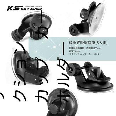 7D06【替換式小吸盤底座 5入】25mm軸心 吸盤更新 行車記錄器專用 GARMIN MIO PAPAGO