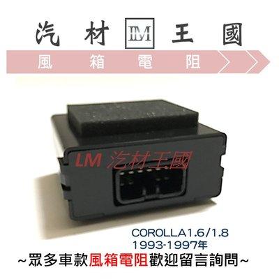 【LM汽材王國】冷氣風箱繼電器 COROLLA 1993-1997年 正廠 TOYOTA 豐田