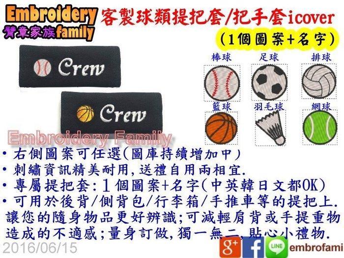 ※客製icover黑色底※4PCS把手套提把套足球網球排球羽毛球棒球籃球專用提把套(球類運動專屬圖案+名字,4個/組)