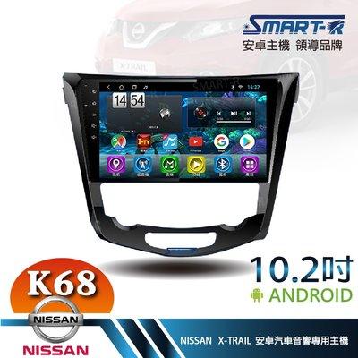 【SMART-R】NISSAN X-TRAIL 10.2吋安卓6+128 Android主車機-極速八核心K68