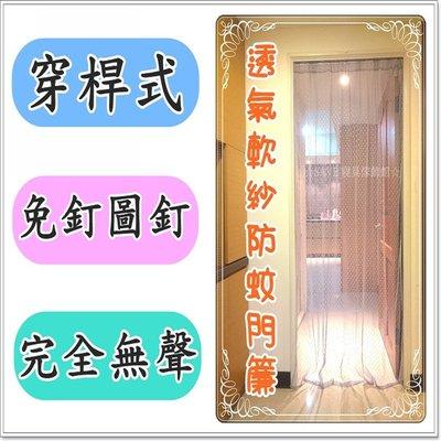 穿桿式防蚊門簾【門寬140公分以內門均...
