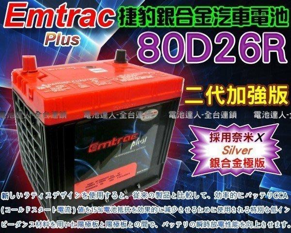 【電池達人】Emtrac 捷豹 超銀合金 汽車電池 80D26R 推高機 挖土機 大貨車 SOLEMIO 100D26R