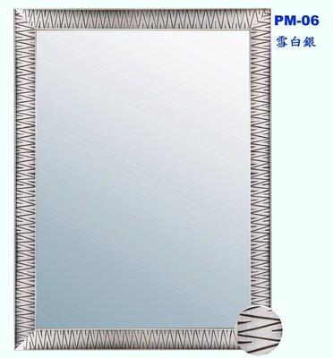 PM 化妝鏡 無銅鏡片 浴室鏡 防水浴室鏡 美容鏡 衛浴精品 無毒防水環保鏡框 新品促銷中!