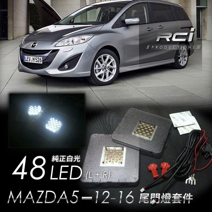 RC HID LED專賣店 LED 尾門燈 馬自達 MAZDA5 新馬5  行李箱燈 後車廂燈 後門燈 總成式 B