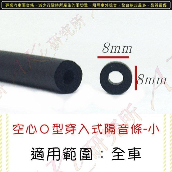 〖AKi〗空心O 8mm 客訂賣場 汽車隔音條 材質EPDM 精品 隔音條 另售 P型 Y型 Z型 芮卡 靜化論