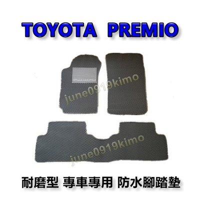 TOYOTA豐田- PREMIO 專車專用耐磨型防水腳踏墊 另有 Premio 後廂墊 後車廂墊 腳踏墊