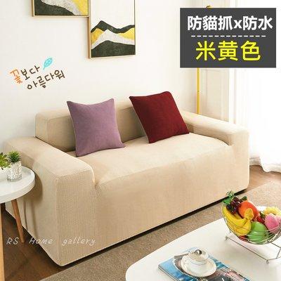 4人+腳椅套防水沙發套【RS Home】單人彈性沙發套沙發墊沙發罩防水沙發罩[腳椅套尺寸90*90*45cm]