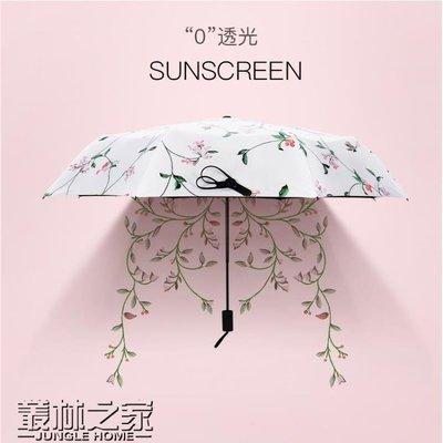 太陽傘防紫外線超強防曬遮陽傘女雨傘折疊韓國小清新黑膠晴雨兩用
