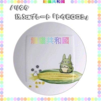 ※龍貓共和國※宮崎駿 2018年《日本正版TOTORO龍貓 斯里蘭卡 蔬果彩繪玉米 陶瓷 瓷盤 盤子 瓷器15.5cm》