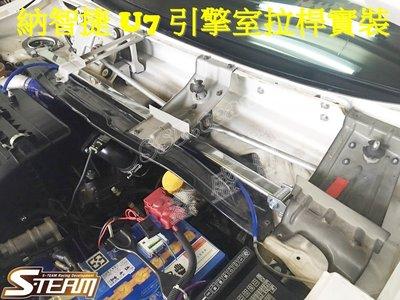 LUXGEN / 納智捷  SUV - U7 專用 旗艦型 寬版加強型鋁合金引擎室拉桿