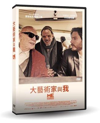 『DINO影音屋』18-09【全新正版-電影-大藝術家與我-DVD-全1集1片裝-丹尼爾‧布爾、賈斯柏‧克里斯汀森】